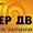 Ремонт,  настройка компьютеров и оргтехники во Владивостоке и Спасске. Выезд. #180550