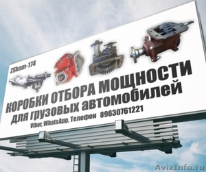 Коробки Отбора Мощн под насос НШ-32(- 50) на РК а/м Зил131 - Изображение #5, Объявление #1637888