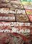 Формы Систром 635 руб/м2 на www.502.at.ua глянцевые для тротуарной и фасадно 011