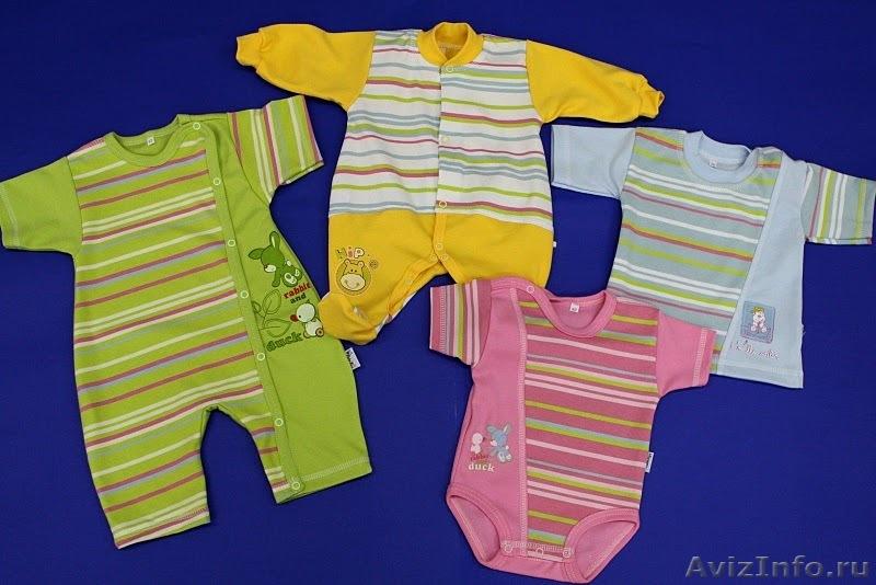 Одежда Для Малышей Оптом