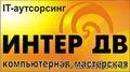 Ремонт,  настройка компьютеров и оргтехники во Владивостоке и Спасске. Выезд.