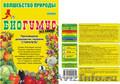 Биогумус-натуральная органика,  здоровая пища,  здооровые мы!