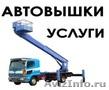 грузоперевозки по городу и краю.спецтехника