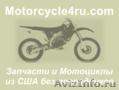 Запчасти для мотоциклов из США Владивосток