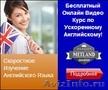 Онлайн видео курс по ускоренному английскому