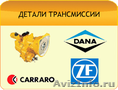 Детали мостов и трансмиссий Carraro,  Dana,  ZF.