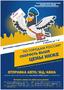АКЦИЯ « Экспресс-доставка корреспонденции,  документов в любой город России за 40