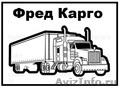 Грузовые авто перевозки Фред Карго