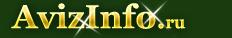 Выставки, музеи в Владивостоке,предлагаю выставки, музеи в Владивостоке,предлагаю услуги или ищу выставки, музеи на vladivostok.avizinfo.ru - Бесплатные объявления Владивосток